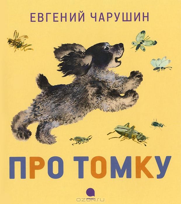 Картинки чарушина книги