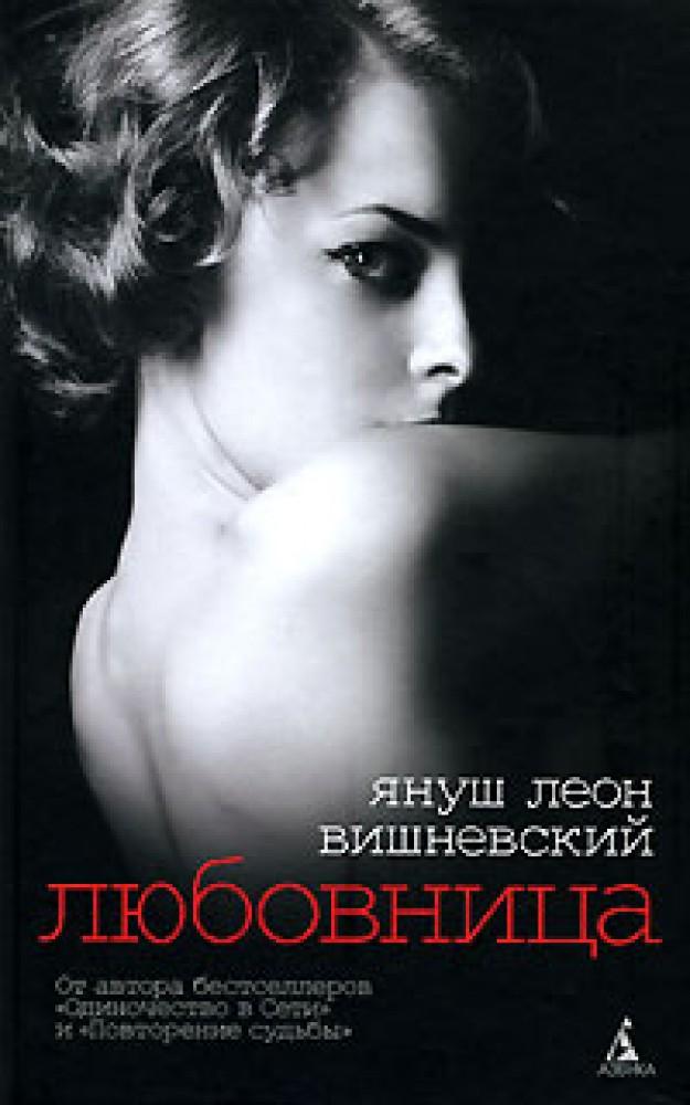 Януш вишневский любовница скачать книгу.