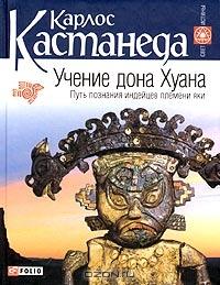Русская гейша похищение читать онлайн
