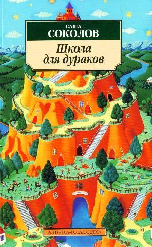 Лучшие цитаты из русской классики