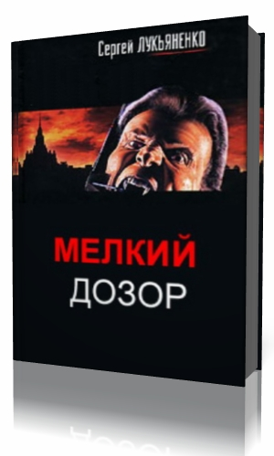«Тайный Дозор» Николай Желунов аудиокнига слушать онлайн
