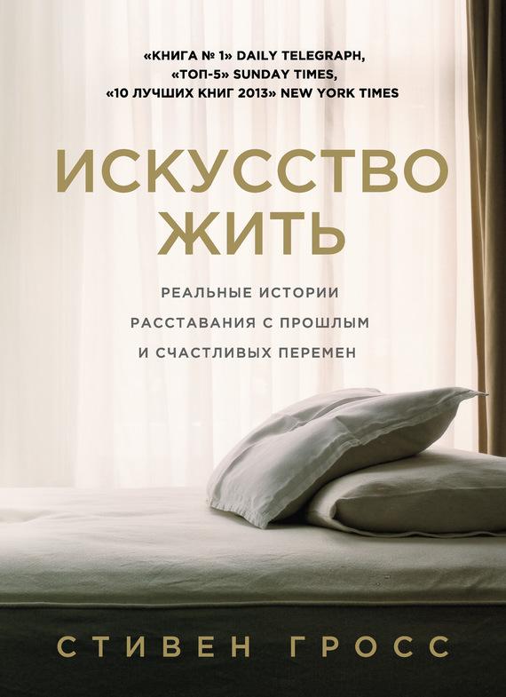 Экстремальный тайм-менеджмент книги читать