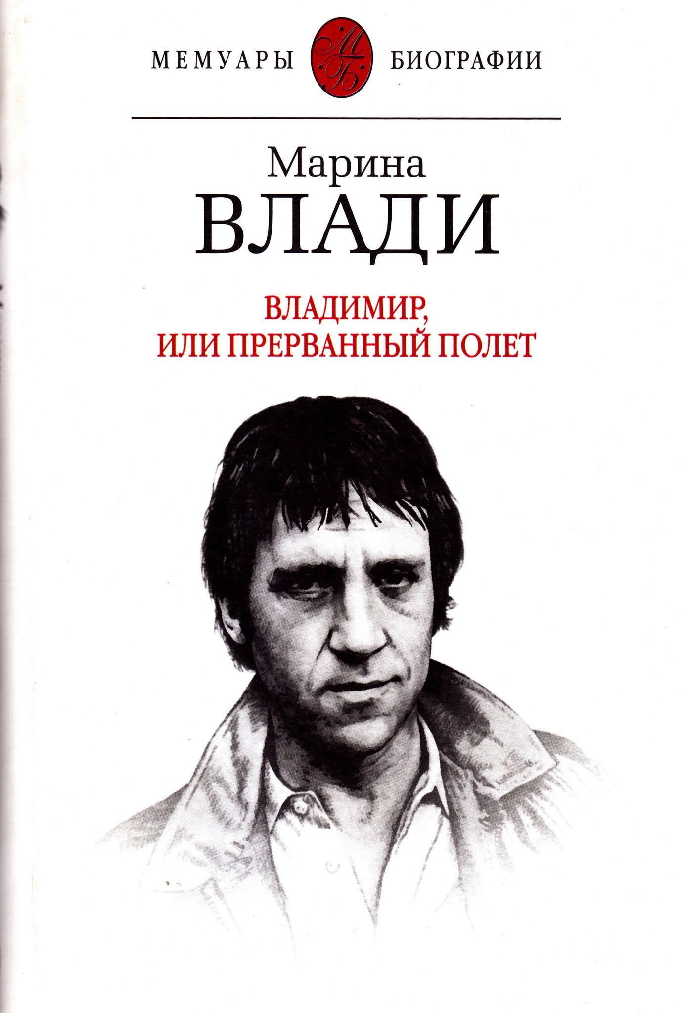 Книга О Высоцком