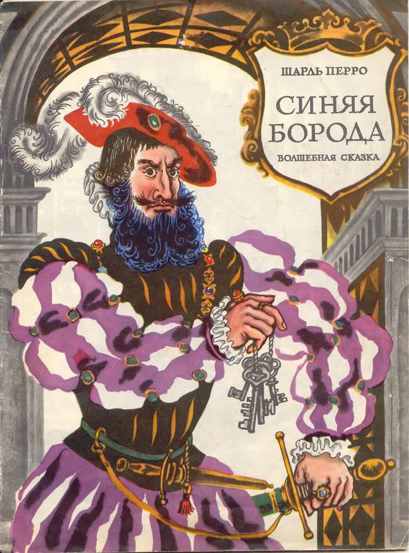 Книга Золотые сказки с илл Рейпольского  Шарль