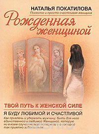 Наталья Покатилова - Рожденная женщиной