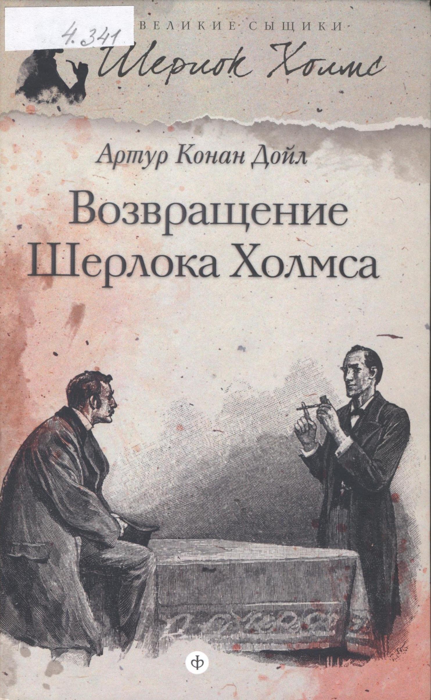 шерлок холмс читать онлайн 1 книга артур конан дойл знакомство