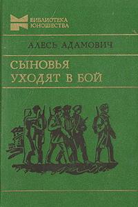 Адамович А. Сыновья уходят в бой