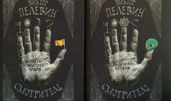 Виктор пелевин смотритель. Книга 1. Орден жёлтого флага – читать.