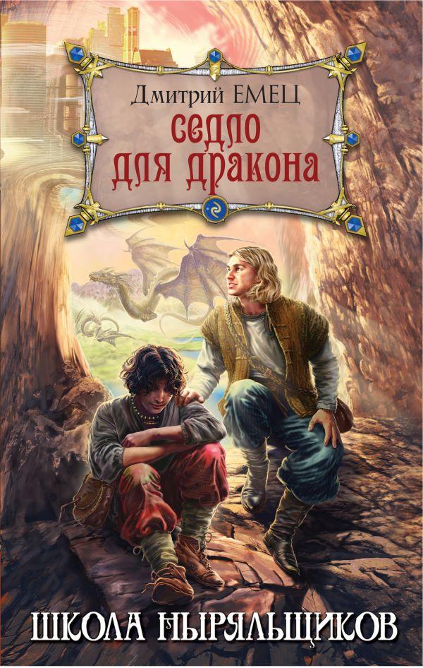 В в тарасов книга героев скачать