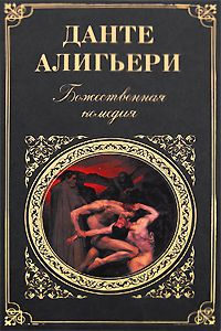 Данте Алигьери - Божественная комедия: описание книги ...