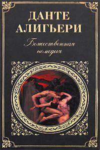 Данте Алигьери - Божественная комедия: описание книги, сюжет, рецензии и  отзывы
