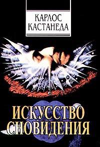 Анджей сапковский ведьмак 2 книга читать