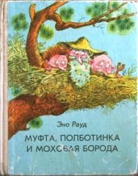Эно Рауд Муфта Полботинка и Моховая Борода 1 и 2 части